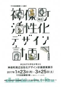 kyouritsu_tenji2017_leaflet
