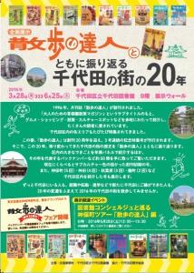 santatsu_leaflet_omote