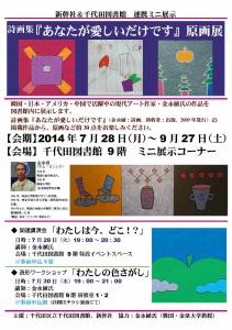 tenji_shinkansha_leaflet