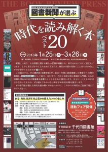 toshoshinbun_tenji_leaflet