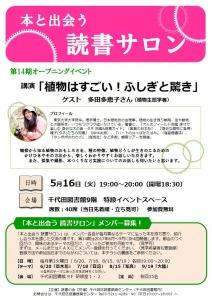 dokushosalon_salon14_leaflet