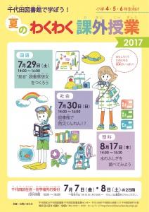 natsuwaku2017_omote