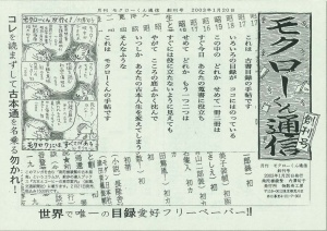 kosyomoku2014.12_shiryou2