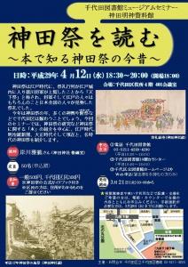 museum-seminar_kandamyojin170412
