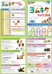 yomukiku2015_leaflet