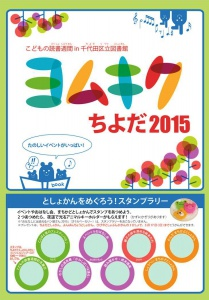 yomukiku2015_leaflet_omote