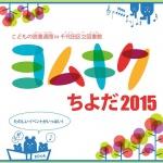 yomukiku2015_logo