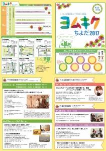 yomukiku2017_leaflet