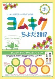 yomukiku2017_stamp
