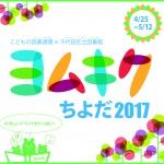 yomukiku2017_logo