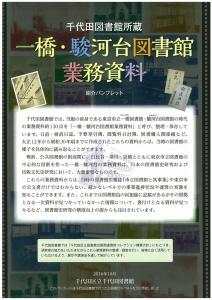 gyoumushiryou_pamphlet