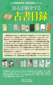 kosyo_pamphlet2015
