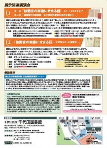display_kenetsukan2016_leaflet-2
