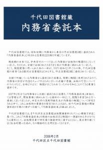 naimushou_pamphlet_2008.02