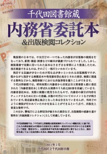 naimushou_pamphlet_2011.02