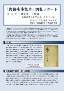 naimushou_report14
