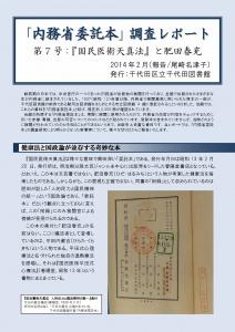 naimushou_report_07