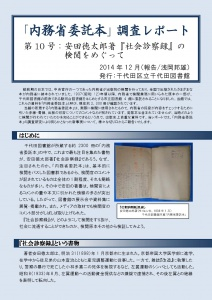 naimushou_report_10