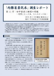 naimushou_report_11