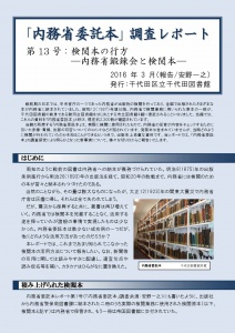naimushou_report_13