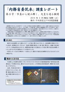 naimushou_report_8