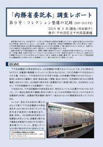 naimushou_report_9