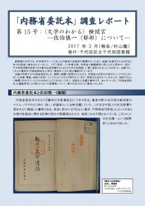 naimushou_report15