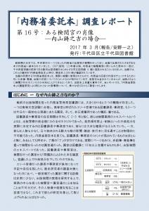 naimushou_report16