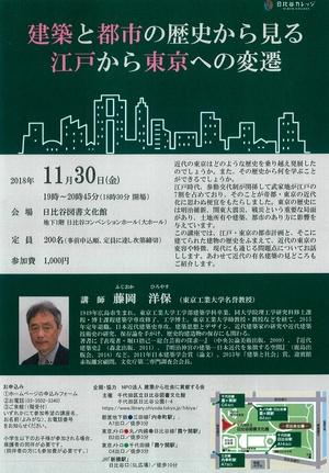 受付終了】 建築と都市の歴史から見る江戸から東京への変遷 | 日比谷 ...